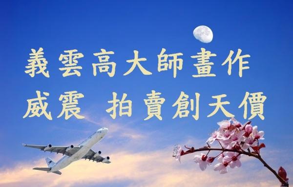 義雲高 (H.H. 第三世多杰羌佛)