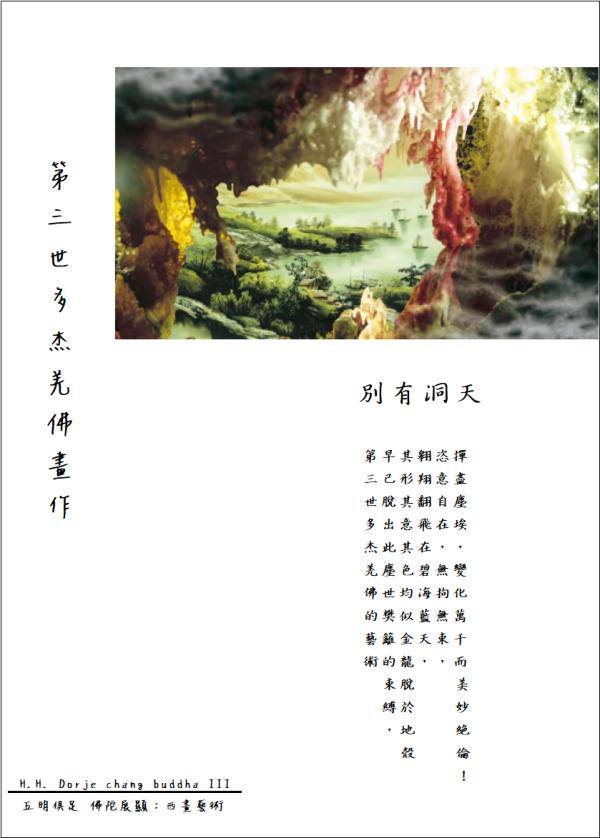 五明俱足 佛陀展顯:H.H.第三世多杰羌佛藝術西畫欣賞–別有洞天