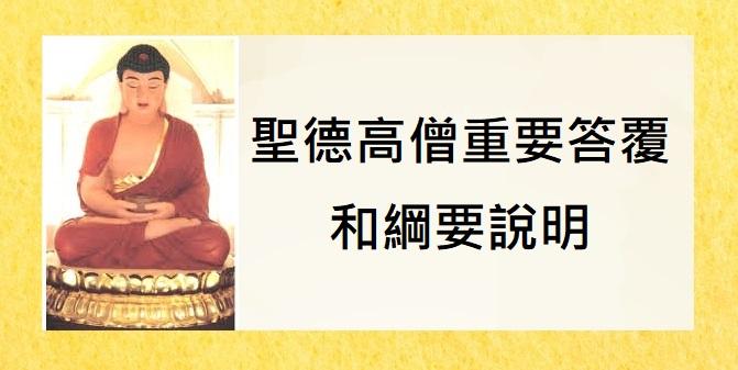 學習第三世多杰羌佛正法