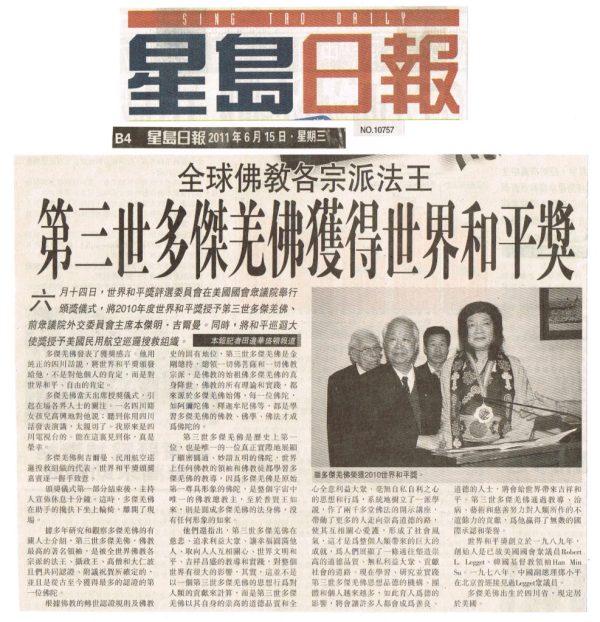 第三世多杰羌佛 獲頒世界和平獎
