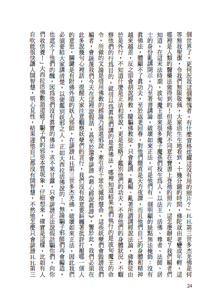 第三世多杰羌佛 -藉心經說真諦編者註