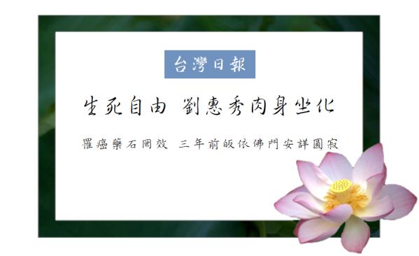 學習第三世多杰羌佛(義雲高大師)佛法