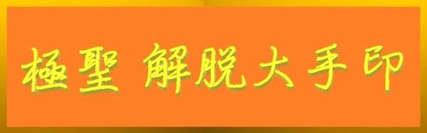 第三世多杰羌佛辦公室 (第十四號公告) 《極聖解脫大手印》