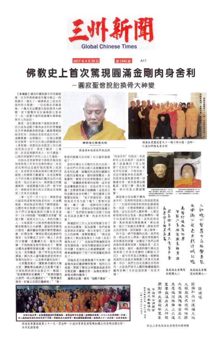 【三州新聞】佛教史上首次驚現圓滿金剛肉身舍利——圓寂聖僧脫胎換骨大神變