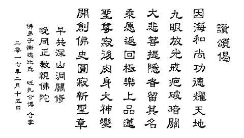 旺扎上尊為因海長老題寫的讚頌偈(學習第三世多杰羌佛佛法)