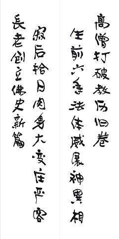 為因海長老題寫的對聯之一(學習第三世多杰羌佛佛法)