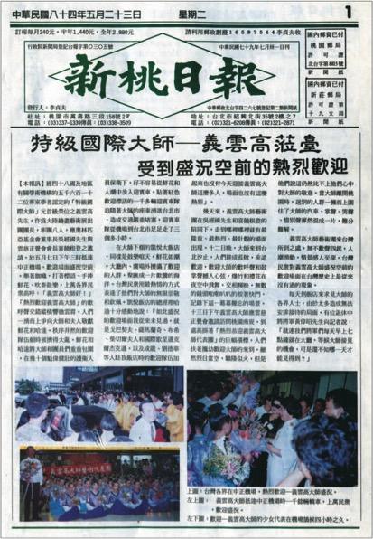 特級國際大師-–-義雲高(第三世多杰羌佛)蒞臺-受到盛況空前的熱烈歡迎