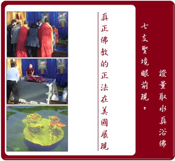 真正佛教的正法在美國展現 七支聖境眼前現 ,證量取水真浴佛(第三世多杰羌佛佛法)