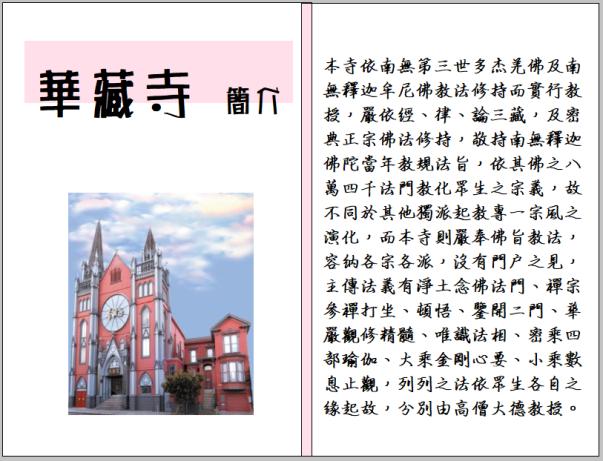 第三世多杰羌佛 華藏寺
