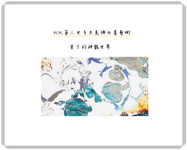 第三世多杰羌佛藝術–筆下的神龍世界