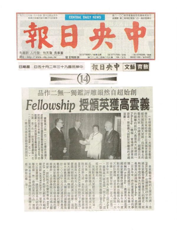 義雲高(H.H.第三世多杰羌佛)獲英頒授 Fellowship