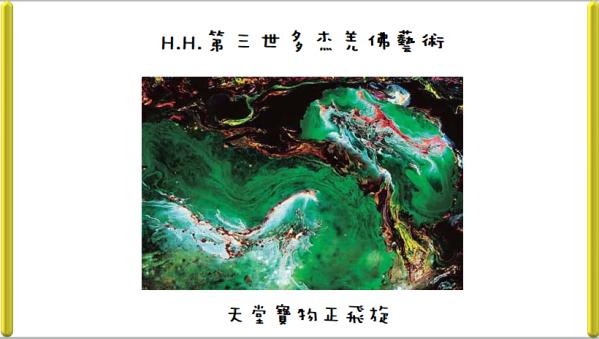 H.H.第三世多杰羌佛藝術-天堂寶物正飛旋
