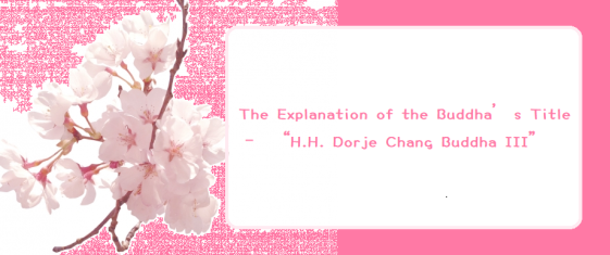 "The Explanation of the Buddha's Title – ""H.H. Dorje Chang Buddha III"""