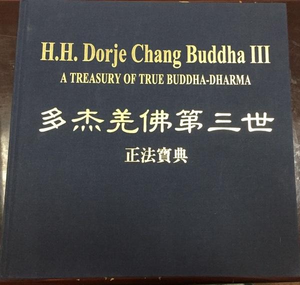 多杰羌佛第三世-正法寶典