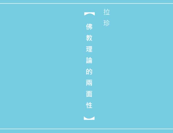 學習第三世多杰羌佛 佛法 JPG