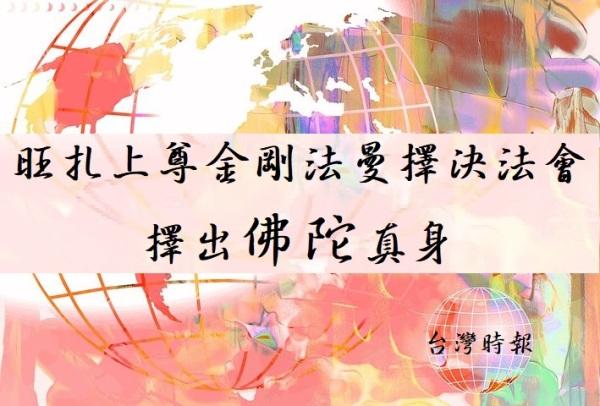 旺扎上尊金剛法曼擇決法會擇出佛陀真身(學習多杰羌佛第三世佛法)