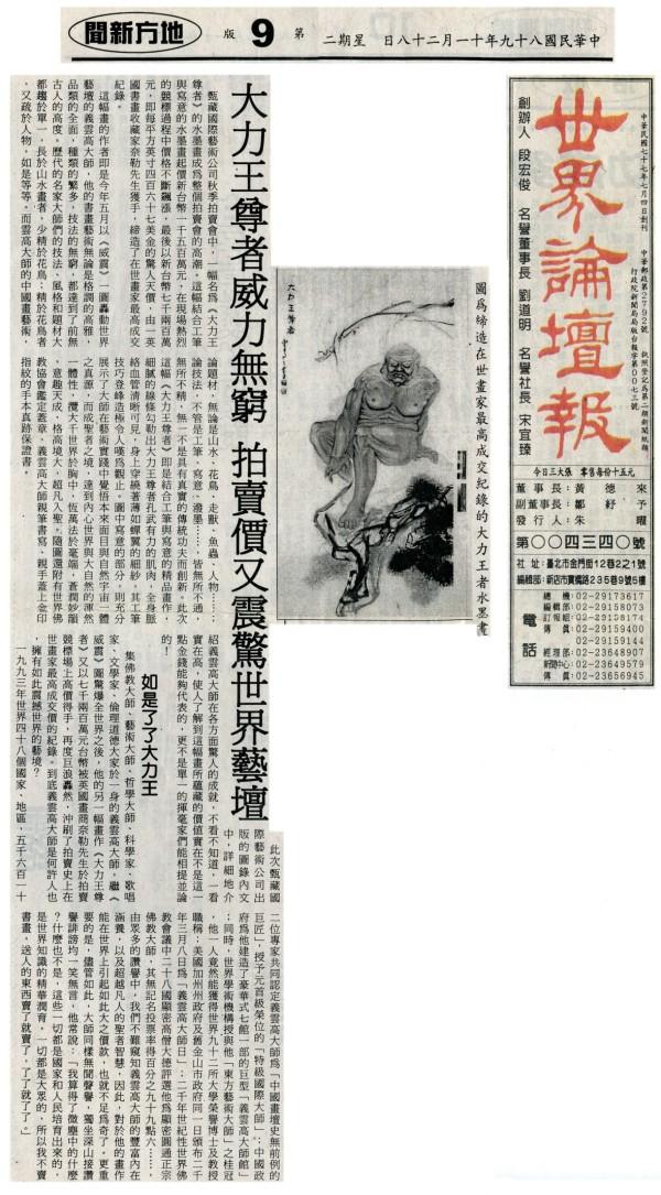 義雲高大師(第三世多杰羌佛)藝術