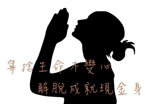 學習義雲高大師(多杰羌佛)佛法