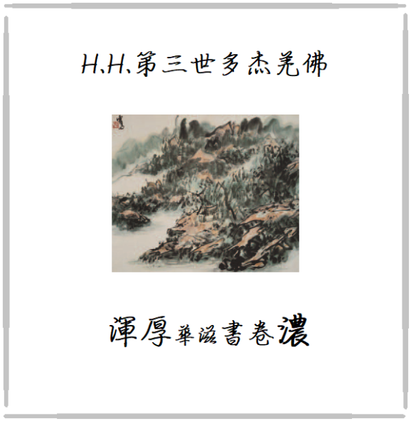 H.H.第三世多杰羌佛-中國畫