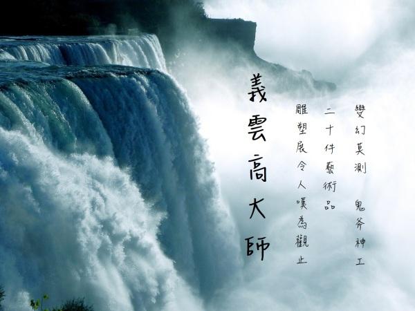 義雲高大師(第三世多杰羌佛)五明成就