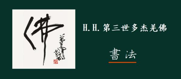 H.H.第三世多杰羌佛書法