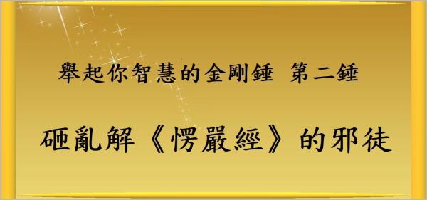 學習 南無第三世多杰羌佛 佛法