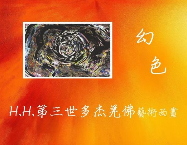 第三世多杰羌佛 藝術