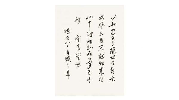 H.H.第三世多杰羌佛 書法