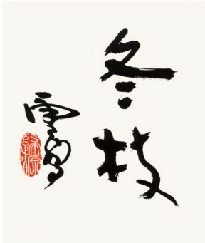 H.H.第三世多杰羌佛書法-H.H.-Dorje-Chang-Buddha-III-Calligraphy-冬枝