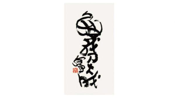 H.H.第三世多杰羌佛書法-No-Self-Is-Great-Accomplishment-無我乃大成