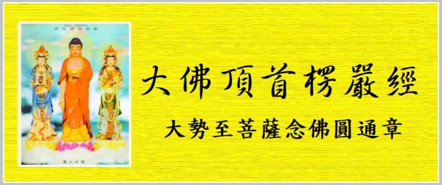 佛經–大佛頂首楞嚴經大勢至菩薩念佛圓通章
