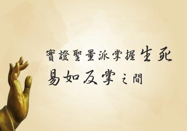 學習 第三世多杰羌佛 正法
