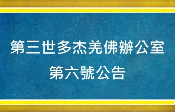 學習第三世多杰羌佛 正法