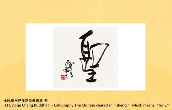第三世多杰羌佛 書法