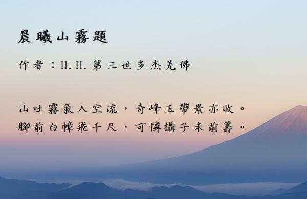 第三世多杰羌佛- 藝術