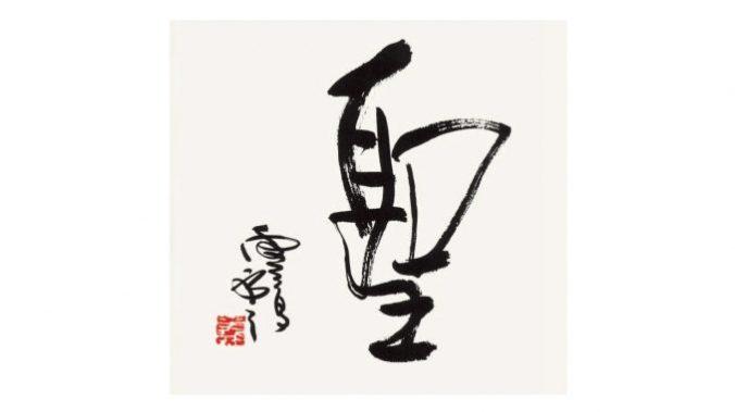 H.H.第三世多杰羌佛書法-聖
