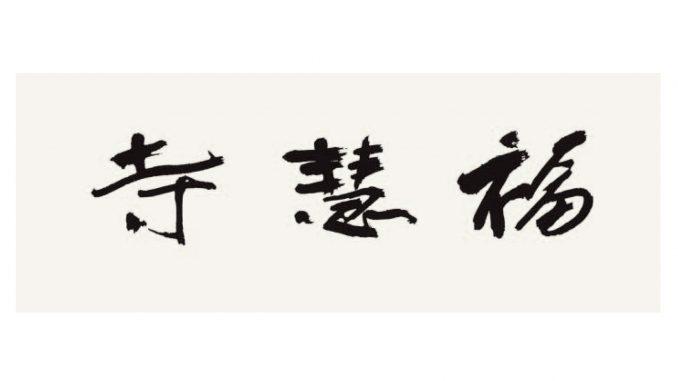 H.H.第三世多杰羌佛書法 H.H. Dorje Chang Buddha III- Calligraphy (Temple of Good Fortune and Wisdom 福慧寺)