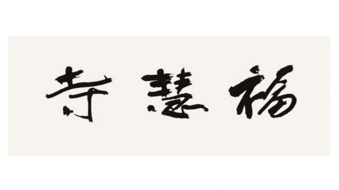 H.H.第三世多杰羌佛書法 H.H. Dorje Chang Buddha III- Calligraphy (Temple of Good Fortune and Wisdom 福慧寺)