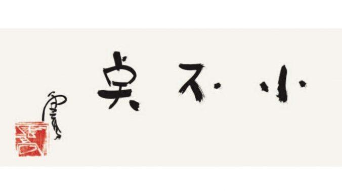 H.H.第三世多杰羌佛書法-Tiny-小不點