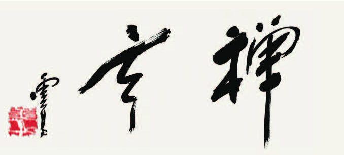H.H.第三世多杰羌佛藝術-書法-禪玄
