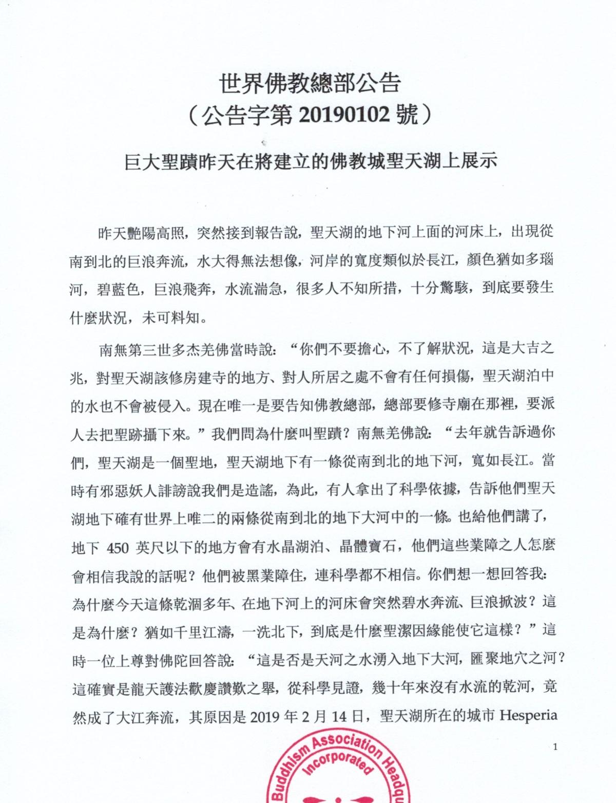 世界佛教總部公告(公告字第20190102號)1