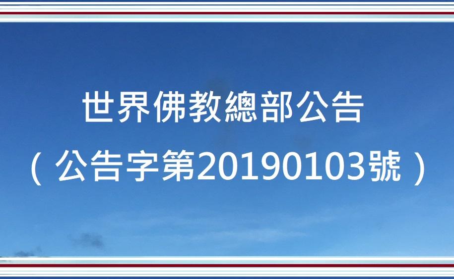 多杰羌佛-世界佛教總部公告(公告字第20190103號)
