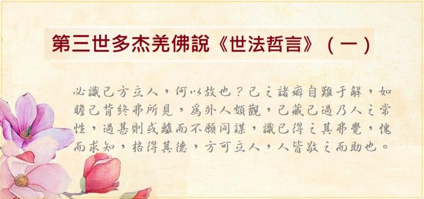 第三世多杰羌佛說《世法哲言》(一)