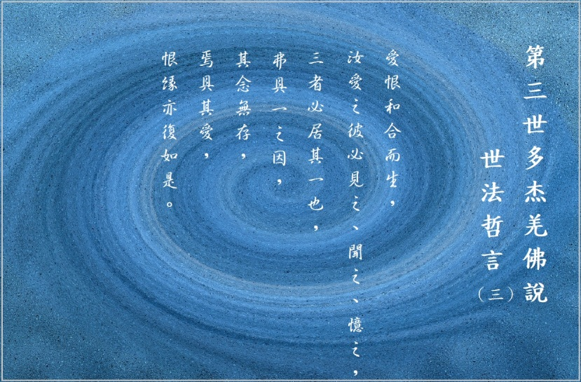 第三世多杰羌佛說《世法哲言》(三)