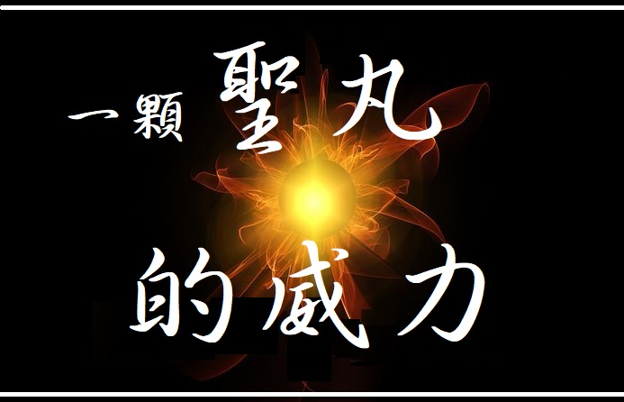 多杰羌佛 佛法-(一顆聖丸的威力)