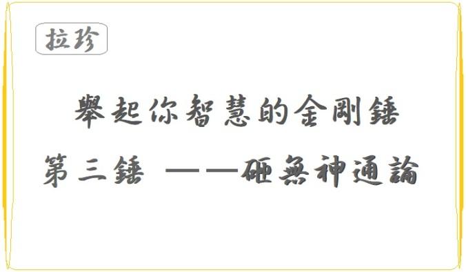 第三世多杰羌佛佛法 :舉起你智慧的金剛錘 第三錘 ——砸無神通論