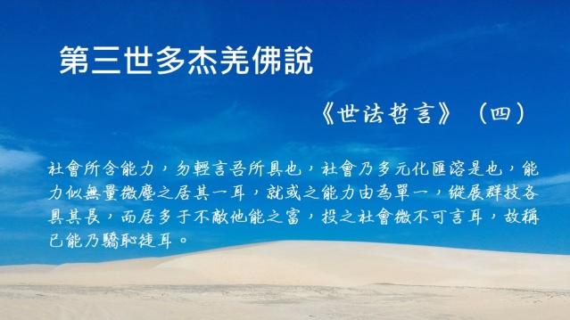 第三世多杰羌佛說《世法哲言》(四)