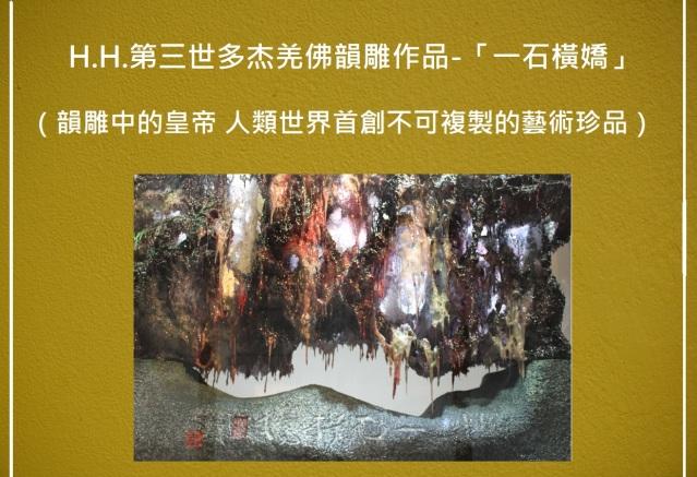 H.H.第三世多杰羌佛韻雕作品-「一石橫嬌」 (韻雕中的皇帝 人類世界首創不可複製的藝術珍品)