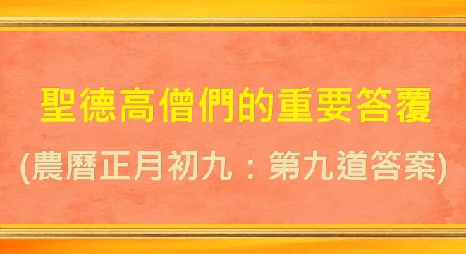 學習 多杰羌佛 佛法
