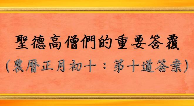 學習 羌佛 佛法